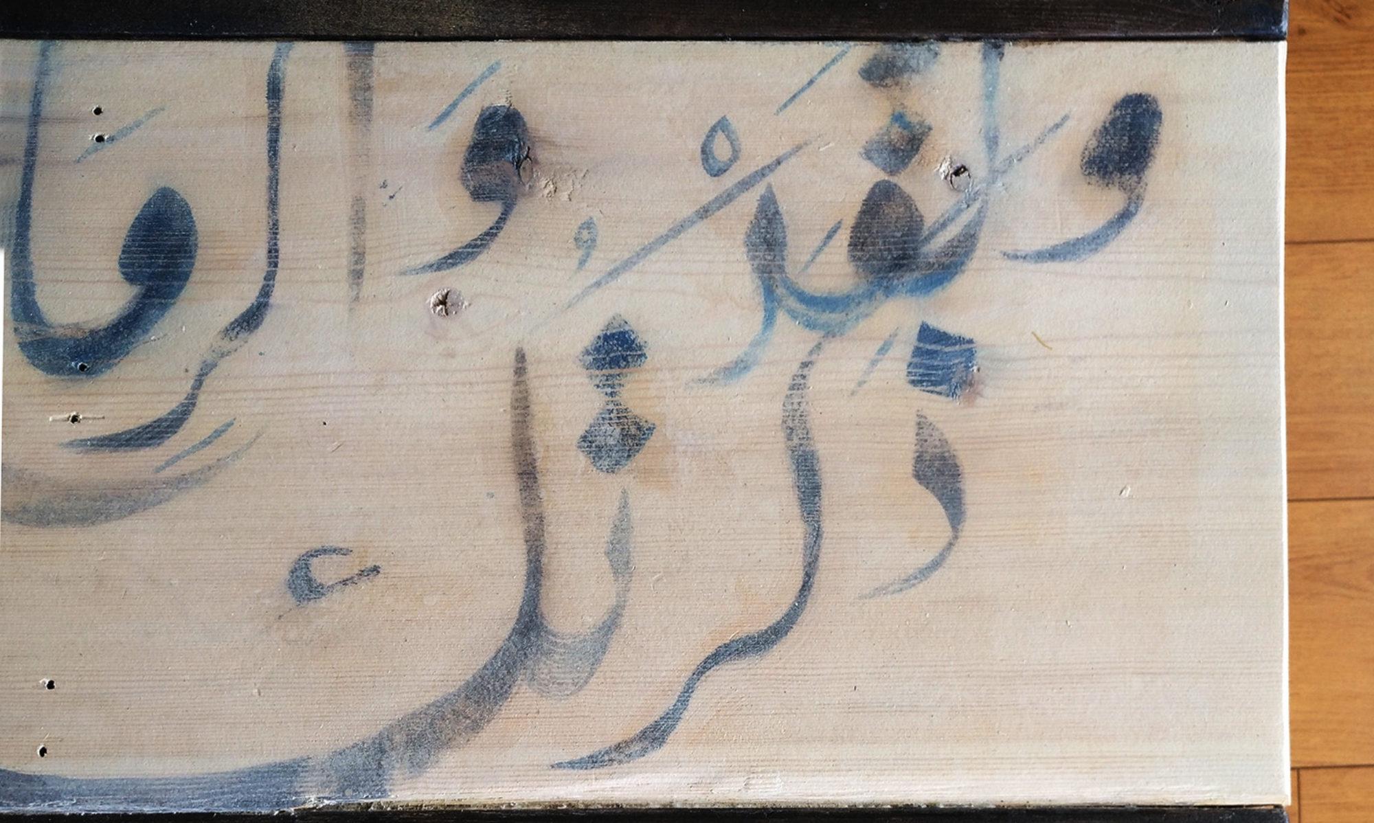Atelier Salam Wakim
